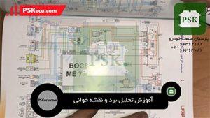 آموزش تحلیل برد و نقشه خوانی | آموزش تعمیرات ecu