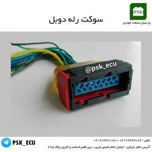 آموزش تعمیرات ecu - سوکت رله دوبل