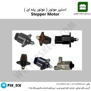 استپر موتور | موتور پله ای | آموزش تعمیرات ایسیو