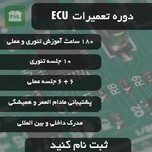 آموزش تعمیرات ECU | کلیک کنید !