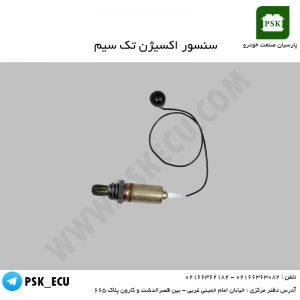 سنسور اکسیژن تک سیم | پارسیان صنعت خودرو ( کامور کوش )