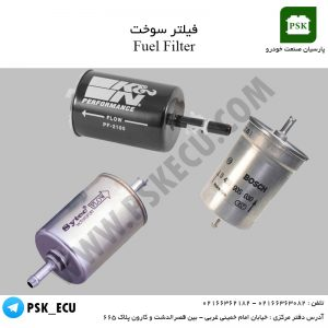 فیلتر سوخت | آموزش ایسیو