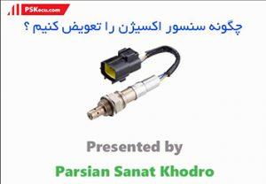 فیلم تعویض سنسور اکسیژن | تعمیرات تخصصی ایسیو