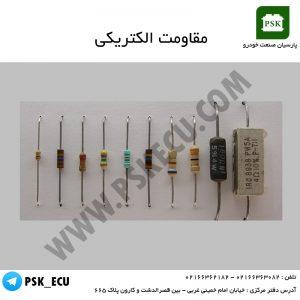 مقاومت الکتریکی | آموزش برق خودرو | آموزش تعمیرات ایسیو