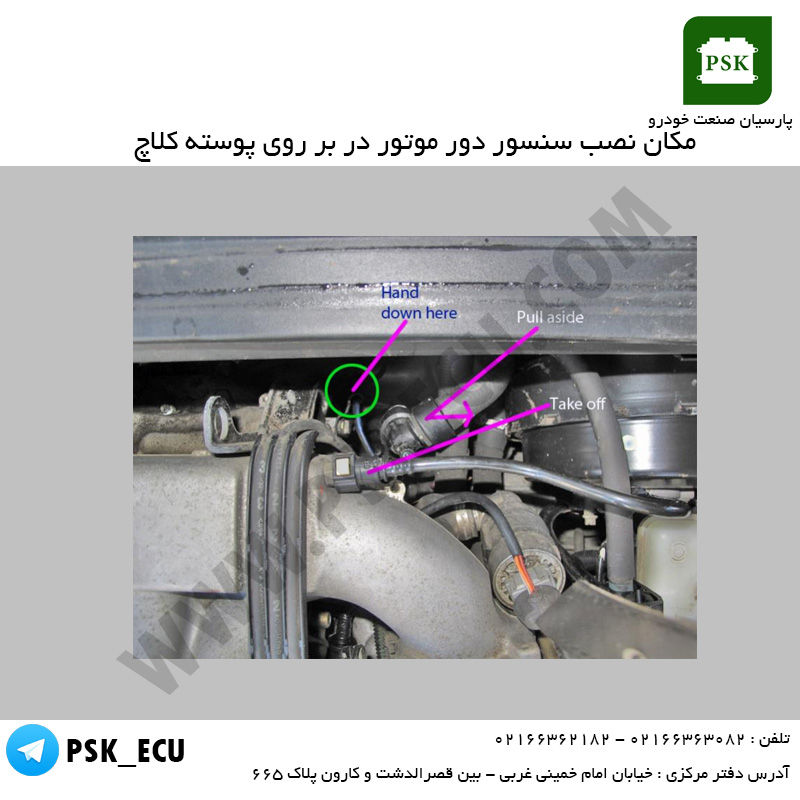 مکان نصب سنسور دور موتور در بر روی پوسته کلاچ | دوره تعمیرات ایسیو