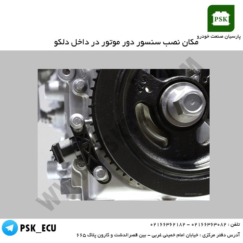 مکان نصب سنسور دور موتور در داخل دلکو | آموزش تعمیرات ecu