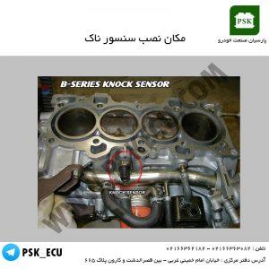 مکان نصب سنسور ناک | آموزش تعمیرات ecu