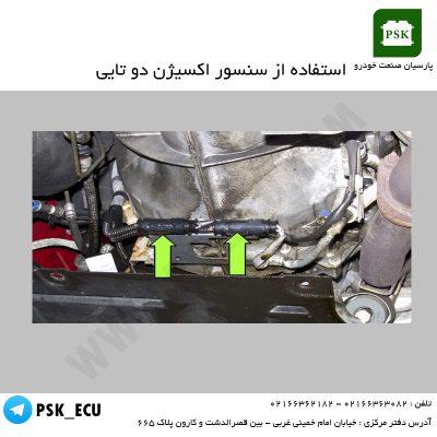 استفاده از سنسور اکسیژن دو تایی | پارسیان صنعت خودرو