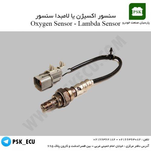 سنسور اکسیژن | سنسور لامبدا | Oxygen Sensor