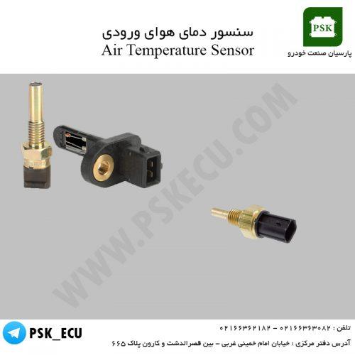 سنسور دمای هوای ورودی - سنسور خودرو