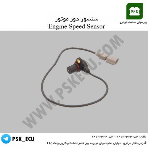 نحوه عیب یابی سنسور دور موتور | برترین آموزشگاه تعمیرات ایسیو در ایران