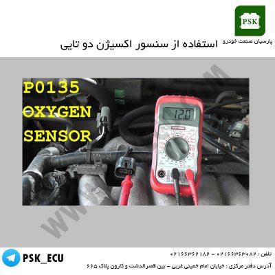 تست سنسور اکسیژن با مولتی متر | دوره تخصصی تعمیرات ECU