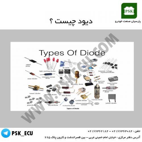 دیود چیست | آموزش الکترونیک خودرو | آموزش تعمیرات ecu