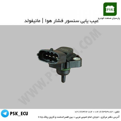 آموزش تعمیرات ایسیو :عیب یابی سنسور فشار هوا ، مانیفولد