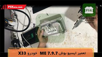 آموزش پروگرام کردن آی سی | ایسیو بوش ME7.9.7 | ایسیو خودرو X33