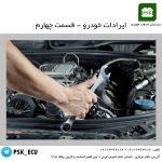 آموزش تعمیرات ایسیو - ایرادات خودرو قسمت چهارم