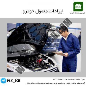 آموزش تعمیرات ایسیو - ایرادات خودرو