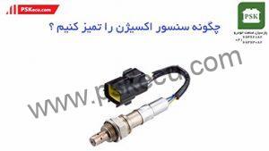 آموزش تعمیرات ایسیو - تمیز کردن سنسور اکسیژن