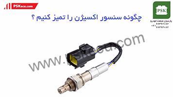 آموزش تعمیرات ایسیو : تمیز کردن سنسور اکسیژن