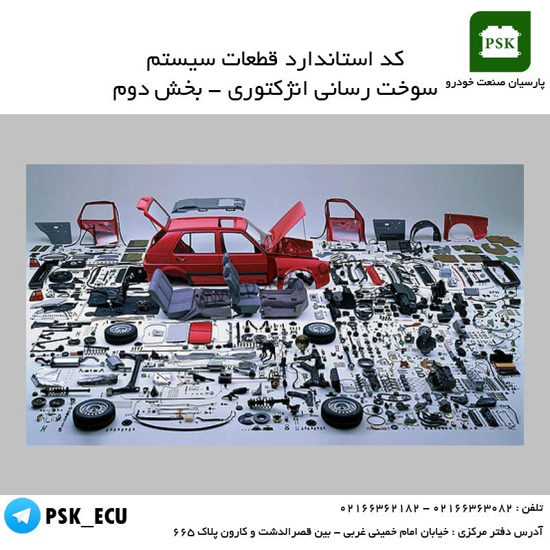 آموزش تعمیرات ایسیو - کد استاندارد سیستم سوخت رسانی انژکتوری بخش دوم