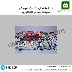 آموزش تعمیرات ایسیو - کد استاندارد قطعات سیستم سوخت رسانی انژکتوری و سایر قطعات خودرو - بخش -1اول