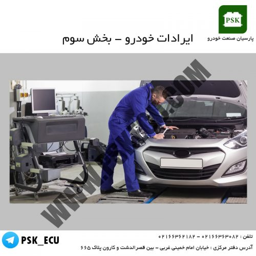 آموزش تعمیرات ایسیو : ایرادات خودرو – قسمت سوم