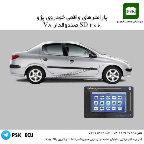 آموزش تعمیرات ایسیو - پارامترهای دیاگ پژو 206 SD V8