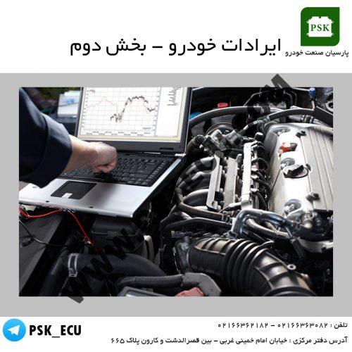 آموزش تعمیرات ecu - ایرادات خودرو - بخش دوم