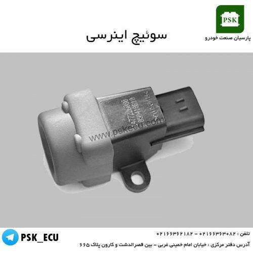 آموزش تعمیرات ecu - سوئیچ اینرسی