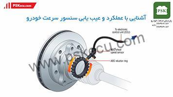 آموزش تعمیرات ایسیو : سنسور سرعت خودرو