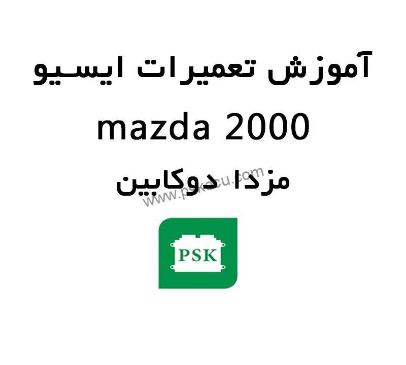 جزوه آموزش تعمیرات ایسیو مزدا 2000