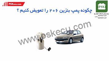 آموزش تعمیرات ایسیو - آموزش برق و انژکتور خودرو - تعویض پمپ بنزین پژو 206