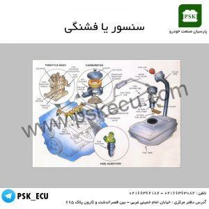 آموزش تعمیرات ای سی یو و مالتی پلکس - سنسور - فشنگی - سنسورهای 206