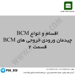 آموزش تعمیرات ecu - اقسام BCM