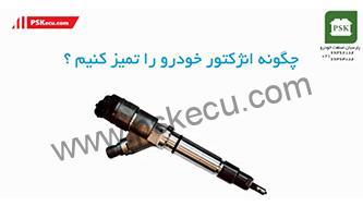 آموزش تعمیرات ecu - تمیز کردن انژکتور خودرو