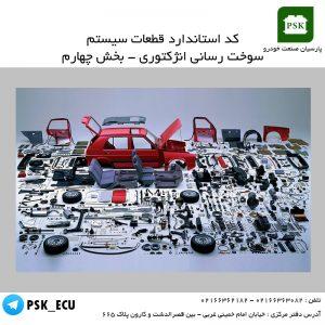 آموزش تعمیرات ecu - کد استاندارد قطعات سیستم سوخت رسانی انژکتوری - بخش چهارم