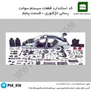 آموزش تعمیرات ecu - کد استاندارد قطعات سیستم سوخت رسانی انژکتوری قسمت پنجم