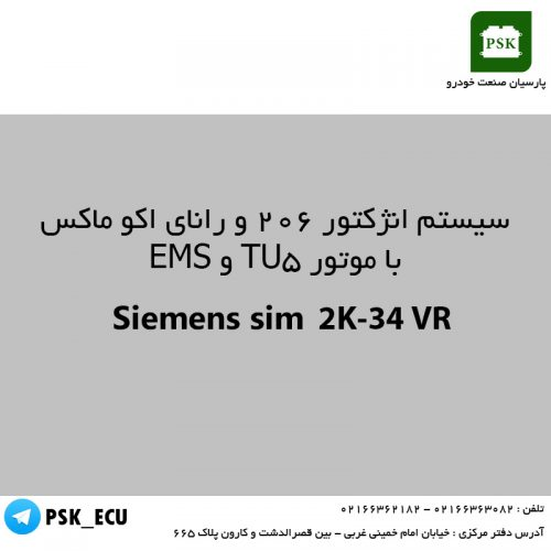 سیستم انژکتور 206 و رانا موتور TU5 , EMS , Siemens sim 2K-34 VR