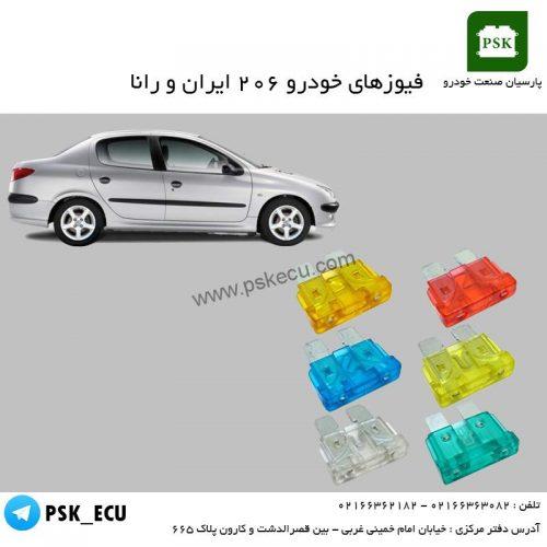 آموزش اکومکس - فیوزهای خودرو 206 و رانا