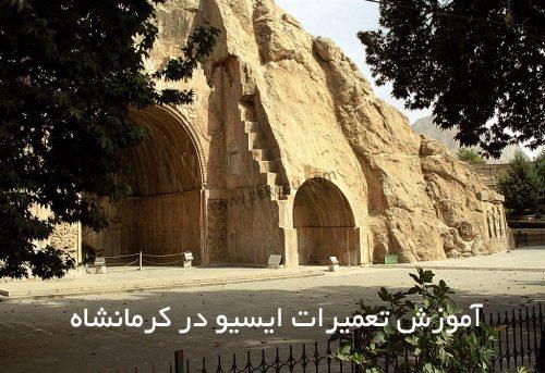 آموزش تعمیرات ایسیو در کرمانشاه | آموزش تعمیرات ecu در کرمانشاه