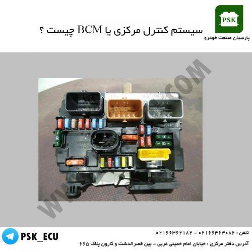 آموزش تعمیرات ایسیو - سیستم کنترل مرکزی یا BCM چیست ؟