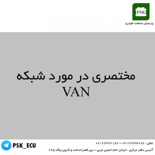 آموزش تعمیرات ایسیو - شبکه VAN چیست