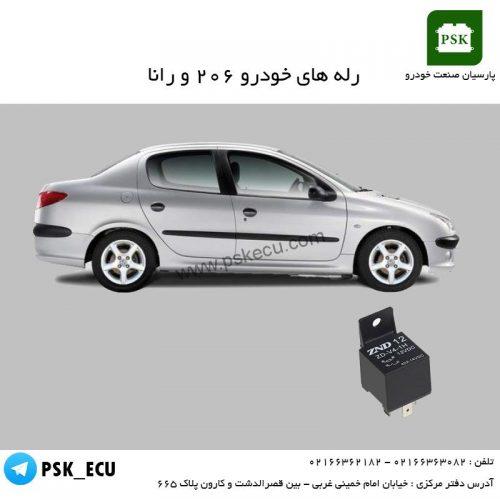 آموزش تعمیرات ECU و اکو مکس : رله های خودرو 206 ایران و رانا