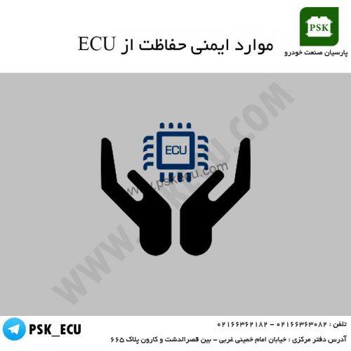 آموزش تعمیرات ECU - محافظت از ECU