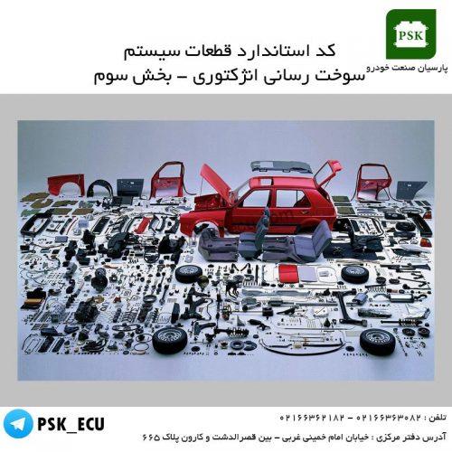 آموزش تعمیرات ECU - کد استاندارد قطعات سیستم سوخت رسانی انژکتوری بخش سوم