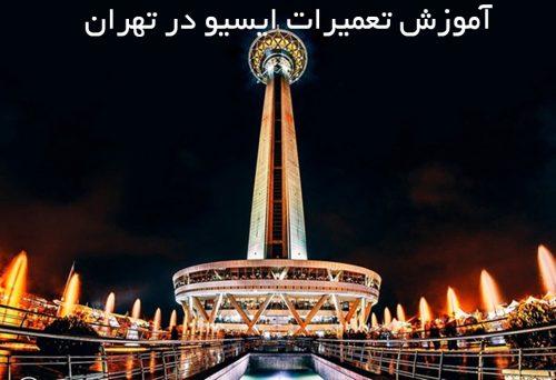 آموزش تعمیرات ecu در تهران | آموزش تعمیرات ایسیو در پایتخت