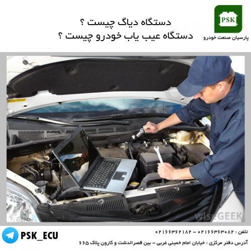 آموزش تعمیرات ecu - دستگاه دیاگ چیست ؟ دستگاه عیب یاب خودرو چیست ؟