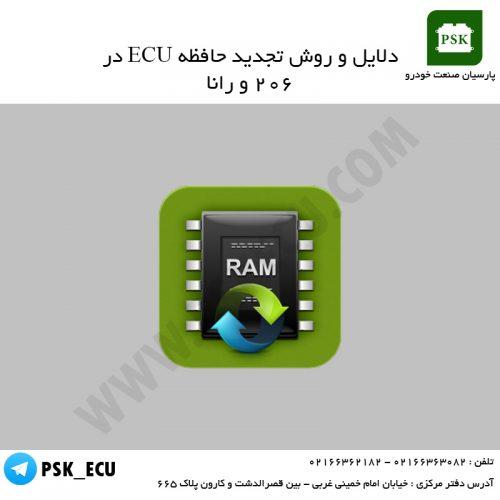 آموزش تعمیرات ecu : دلایل و روش تجدید حافظه ECU در 206 و رانا