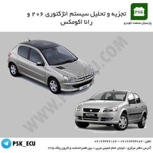آموزش تعمیرات ecu و مالتی پلکس - تجزیه و تحلیل سیستم انژکتوری 206 ، رانا و خودروهای مالتی پلکس