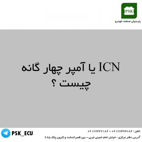 آموزش تعمیرات ecu - ICN یا آمپر چهار گانه چیست